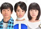 TBS系テッペン!水ドラ!!『レンタルの恋』に出演する(左から)太賀、剛力彩芽、岸井ゆきの