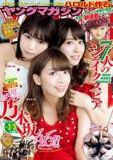 『ヤングマガジン』2・3号表紙画像 (C)LUCKMAN/ヤングマガジン