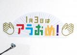 """嵐、6年連続フジ""""お正月の顔""""に (C)ORICON NewS inc."""