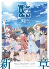 「Wake Up, Girls!」新作アニメのティザービジュアル (C)Green Leaves / Wake Up,Girls!3製作委員会