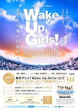 Wake Up, Girls! AUDITION (C)Green Leaves / Wake Up,Girls!3製作委員会