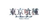 映画『東京喰種 トーキョーグール』ロゴ (C)2017「東京喰種」製作委員会