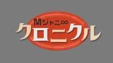 フジテレビ系バラエティー番組『関ジャニ∞クロニクル』ロゴ