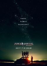 『パワーレンジャー』は2017年7月15日公開 (C)2016 Lionsgate TM&(C)Toei & SCG P.R.