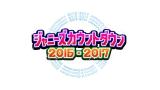 大みそか恒例『ジャニーズカウントダウンライブ2016-2017』ロゴ