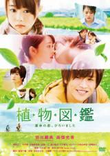 『植物図鑑 運命の恋、ひろいました 』(C)2016「植物図鑑」製作委員会