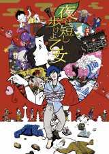 中村佑介氏によるアニメ映画『夜は短し歩けよ乙女』キービジュアル (C)森見登美彦・KADOKAWA/ナカメの会