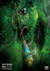 2017年夏全国東宝系公開 映画『メアリと魔女の花』(C)2017「メアリと魔女の花」製作委員会