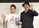 映画『サブイボマスク』DVD&ブルーレイ発売記念トークショーに出席した(左から)ファンキー加藤、門馬直人監督 (C)ORICON NewS inc.