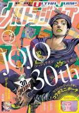 『ジョジョリオン』がカバーを飾る『ウルトラジャンプ』1月号 (C)ウルトラジャンプ2017年1月号/集英社