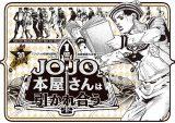 「本屋さんアプリ」との特別企画『JOJOと本屋さんは引かれ合う』(C)SHUEISHA Inc. All right reserved.
