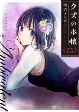 『クズの本懐』公式ファンブック第7.5巻(12月24日発売)
