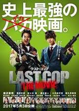 『LAST COP THE MOVIE』(2017年5月3日公開)ポスター&特報が完成(C)日本テレビ