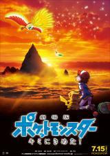 『劇場版ポケットモンスター キミにきめた!』2017年7月15日公開(C)Nintendo・Creatures・GAME FREAK・TV Tokyo・ShoPro・JR Kikaku (C)Pokemon (C)2017 ピカチュウプロジェクト
