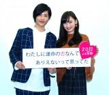 20日放送『わたしに運命の恋なんてありえないって思ってた』に出演する(左から)志尊淳、大政絢 (C)ORICON NewS inc.