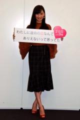 クリスマスドラマスペシャル『わたしに運命の恋なんてありえないって思ってた』に出演する大政絢 (C)ORICON NewS inc.