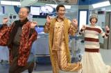 米倉涼子と岸部一徳に「PPAP」のダンスを伝授(C)テレビ朝日