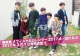 来年3月7日発売「超特急 オフィシャルカレンダー 2017.4→2018.3」FC版