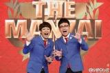 『THE MANZAI 2015 プレミアマスターズ』にM-1王者の銀シャリが参戦決定(C)フジテレビ