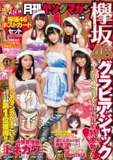 『月刊ヤングマガジン』1号表紙画像 (C)細居幸次郎/ヤングマガジン