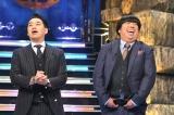 26日深夜放送『ゴールドラッシュ〜イロモネアへの道〜』MCに決定したバナナマン (C)TBS