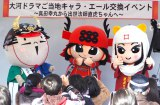 (左から)出世大名家康くん、真田幸丸、出世法師直虎ちゃん、ご当地キャラがエール交換 (C)ORICON NewS inc.