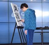 書道で「挑戦」と今後の抱負をしたためた内村航平選手 (C)ORICON NewS inc.