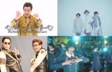 YouTube国内音楽動画TOP5入りした(上段左から)ピコ太郎、RADWIMPS (下段左から)RADIO FISH、欅坂46
