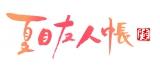 『夏目友人帳 陸』2017 年放送決定(C)緑川ゆき・白泉社/「夏目友人帳」製作委員会