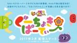 ももいろクローバーZによる幼児向け知育番組『ぐーちょきぱーてぃー』 (C)『ぐーちょきぱーてぃー』 製作委員会