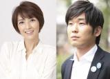 11月11日にブログで結婚を発表した女優の吉井怜(34)と俳優の山崎樹範(42)