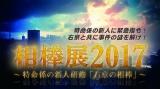 『相棒展2017〜特命係の新人研修「右京の相棒」〜』東京開催後、福岡、名古屋、京都での巡回開催が決定