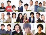 『新しい波24』出演者発表第2弾の顔ぶれ
