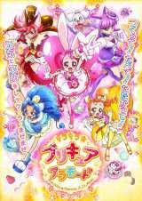 ABC・テレビ朝日系で2017年2月5日スタート、シリーズ第14弾『キラキラ☆プリキュアアラモード』個性派5人組のプリキュアが大活躍(C)ABC-A・東映アニメーション