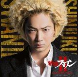 映画『新宿スワンII』オリジナル・サウンドトラック(来年1月18日発売)