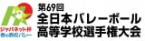 "Sexy Zoneの中島健人が1月4日より開幕する『春の高校バレー 第69回全日本バレーボール高等学校選手権大会』の模様を放送するフジテレビ系『ジャパネット杯春の高校バレー2017』で""情熱キャスター""に就任 (C)フジテレビ"