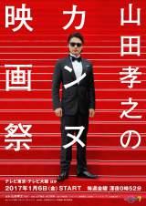 テレビ東京のドキュメンタリードラマ『山田孝之のカンヌ映画祭』(1月6日スタート)オープニングテーマにフジファブリックの新曲が決定。山田孝之がボーカルで参加(C)「山田孝之のカンヌ映画祭」製作委員会