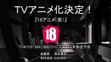 スマートフォンゲーム『【18】キミト ツナガル パズル』がテレビアニメ化決定