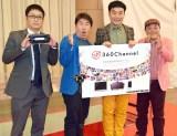 新チャンネル『求む!4人目のダチョウ倶楽部』記者会見に出席した(左から)デンジャラス・安田和博、ダチョウ倶楽部 (C)ORICON NewS inc.