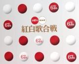 『第67回NHK紅白歌合戦』ではトップバッターを務める関ジャニ∞ (C)ORICON NewS inc.