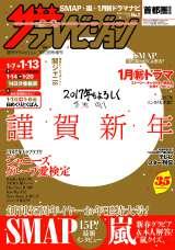 『週刊ザテレビジョン』新年2号にSMAP5人のインタビューが掲載