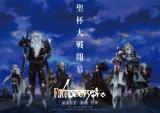 『Fate/Apocrypha』テレビアニメ化決定(C)東出祐一郎・TYPE-MOON / FAPC