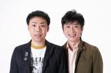 旅番組『雨上がりと5人のツッコミ芸人旅』(TBS系全国28局ネット CBC制作)に出演するフットボールアワーの後藤輝基(右)