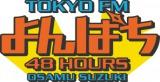 TOKYO FM『鈴木おさむのよんぱち』で『スマスマ』の秘話が明らかに