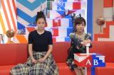 1月5日放送、テレビ朝日『さまぁ〜ずチャート』=1組目のゲスト(左から)前田敦子、田中みな実(C)テレビ朝日