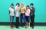 新日本プロレス1・4東京ドームを観戦したアニメ『タイガーマスクW』の声優陣(左から)橘田いずみ、八代拓、タイガーマスクW、三森すずこ、梅原裕一郎(C)新日本プロレス
