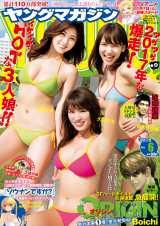 『ヤングマガジン』6号表紙カット(C)佐藤佑一/ヤングマガジン