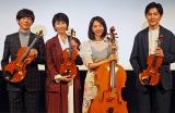 『カルテット』試写会に出席した(左から)高橋一生、松たか子、満島ひかり、松田龍平(楽器提供:日本ヴァイオリン) (C)ORICON NewS inc.