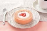 『プレミアム あまおう苺のロールケーキ』(210円)