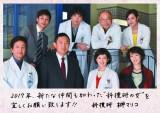テレビ朝日系ドラマ『科捜研の女』沢口靖子の美文字で新年のあいさつ(C)テレビ朝日